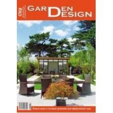 """Cпециальный выпуск """"Garden Design №1"""""""