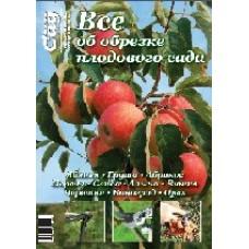 """Специальный выпуск """"Все об обрезке плодового сада"""""""