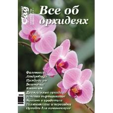 """Cпециальный выпуск """"Все об орхидеях"""""""
