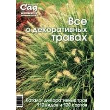 """Спецвыпуск """"Все о декоративных травах"""""""