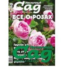 """Cпециальный выпуск """"Все о розах"""""""