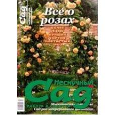 """Специальный выпуск """"Все о розах"""" - плетистые розы"""