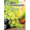 """Специальный выпуск """"Все о винограде"""""""