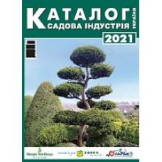 """Каталог """"Садовая индустрия 2021"""""""