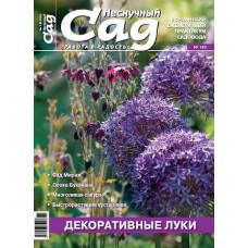 "Журнал ""Нескучный сад"" 2 (149) 2020"
