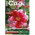Журнал «Нескучный сад». Май 2009