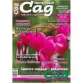Журнал «Нескучный сад». Июнь 2009
