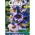 Журнал «Нескучный сад». Июль 2009