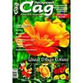 Журнал «Нескучный сад». Август 2008