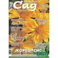 Журнал «Нескучный сад». Август 2009