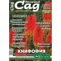 Журнал «Нескучный сад». Сентябрь 2009