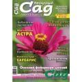 Журнал «Нескучный сад». Октябрь 2009