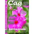 Журнал «Нескучный сад». Декабрь 2009