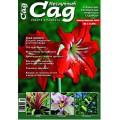 Журнал «Нескучный сад». Январь-февраль 2008