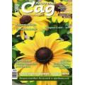 Журнал «Нескучный сад». Сентябрь 2012