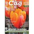 Журнал «Нескучный сад». Май 2011