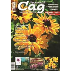Журнал «Нескучный сад». Сентябрь 2006