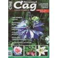 Журнал «Нескучный сад». Сентябрь 2007