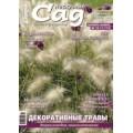 Журнал «Нескучный сад». Октябрь-ноябрь 2015