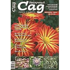 Журнал «Нескучный сад». Октябрь 2006