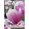 Журнал «Нескучный сад». Апрель 2011
