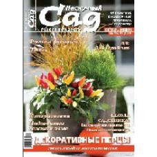 Журнал «Нескучный сад». Октябрь-Ноябрь 2016