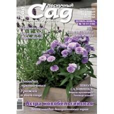 Журнал «Нескучный сад». Октябрь-Ноябрь,  2017