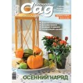 Журнал «Нескучный сад». Октябрь-Ноябрь  2018