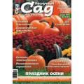 Журнал «Нескучный сад». Октябрь 2013