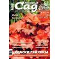 Журнал «Нескучный сад». Октябрь-ноябрь 2014