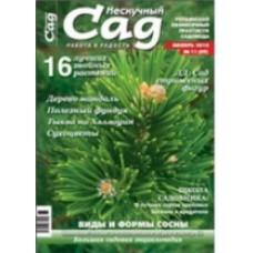 Журнал «Нескучный сад». Ноябрь 2010