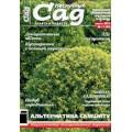 Журнал «Нескучный сад». Ноябрь 2013