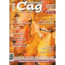 Журнал «Нескучный сад». Ноябрь 2011