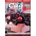 Журнал «Нескучный сад». Декабрь 2013