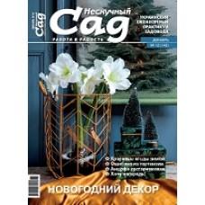 Журнал «Нескучный сад». Декабрь  2018