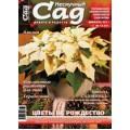 Журнал «Нескучный сад». Декабрь 2011