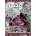 Журнал «Нескучный сад». Декабрь 2016