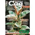 Журнал «Нескучный сад». Январь-февраль 2010