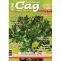 Журнал «Нескучный сад». Январь-февраль 2012