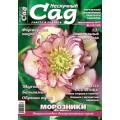 Журнал «Нескучный сад». Январь-Февраль 2017