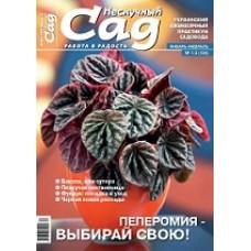 Журнал «Нескучный сад». Январь-Февраль  2018