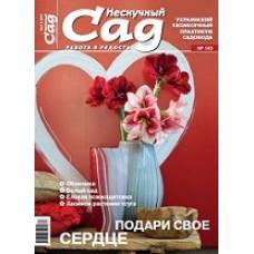 Журнал «Нескучный сад». Январь-Февраль 2019
