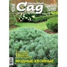 Журнал «Нескучный сад». Январь-Март 2020
