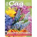 Журнал «Нескучный сад». Март 2015