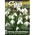 Журнал «Нескучный сад». Март 2017