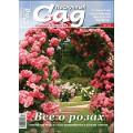 Журнал/Спецвыпуск «Нескучный сад» №3(150) 2020 Все о плетистых розах