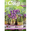 Журнал «Нескучный сад». Март 2011