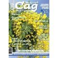 Журнал «Нескучный сад». Март 2012