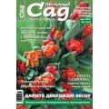 Журнал «Нескучный сад». Март 2014