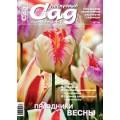 Журнал «Нескучный сад». Март-Апрель, 2019